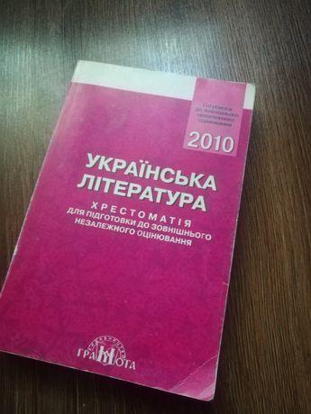Хрестоматия украинская литература, 6-11 класс, подготовка к ЗНО