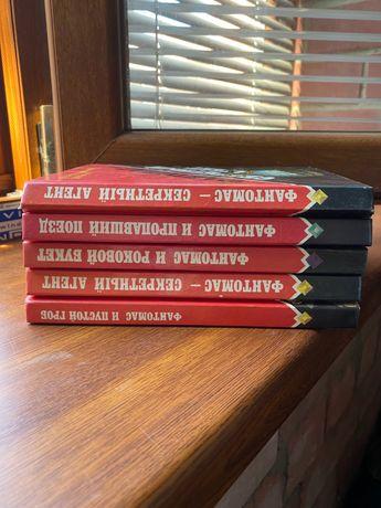КНИГИ. Серия из 5-ти книг, детективов ФАНТОМАС