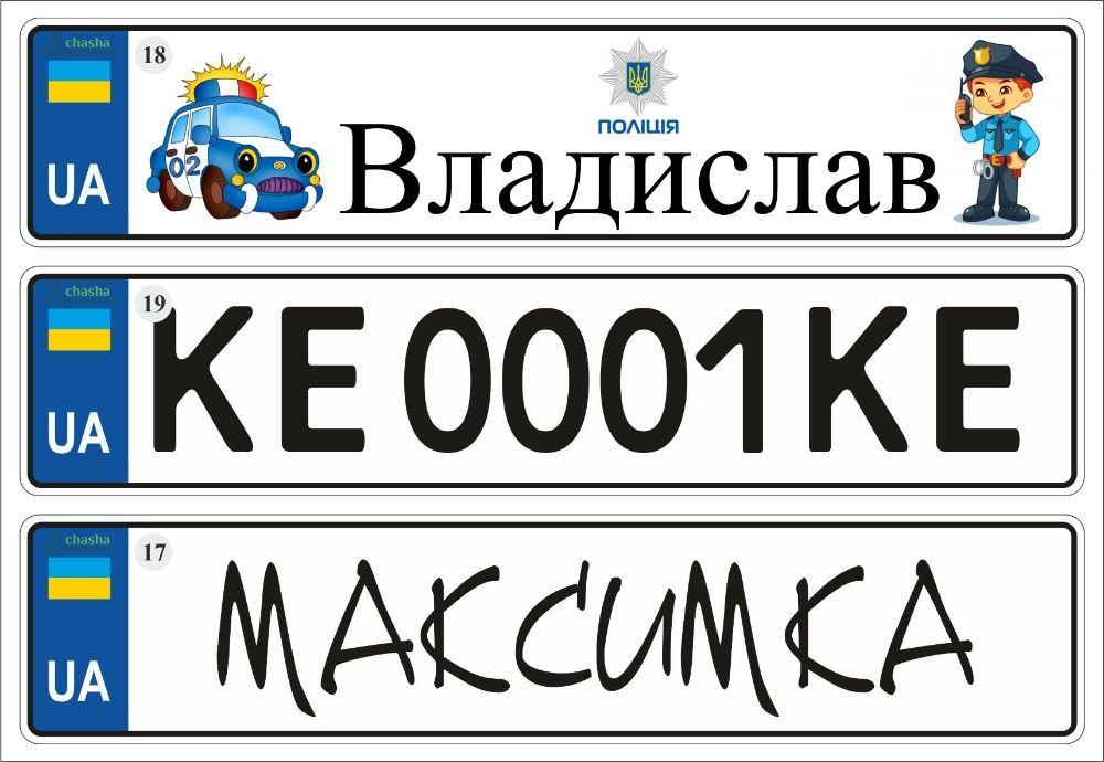 Номер на коляску из металла   Именной номер на детскую машинку за1день Киев - изображение 1