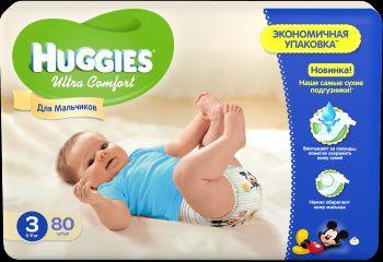 Huggies Ultra Comfort для мальчиков девочек!