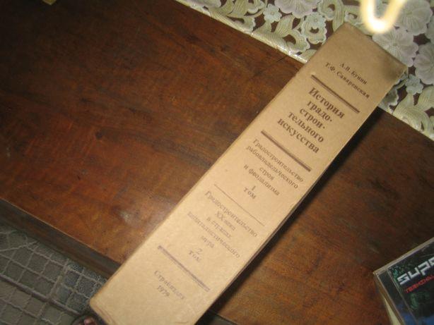 книги по архитектуре подарочное издание 1979 год новые