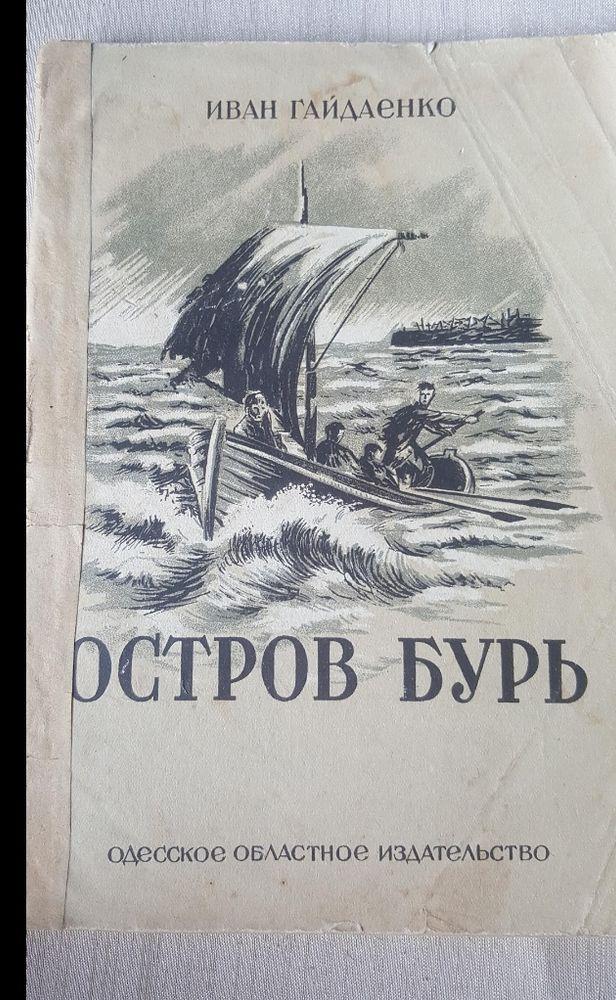 Гайдаенко Остров бурь  1949 редкость Львов - изображение 1