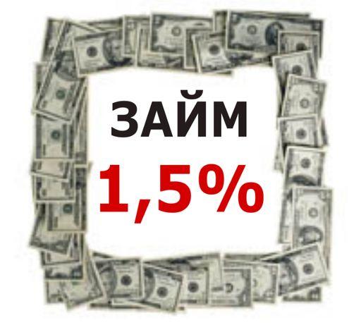 Дадим деньги под 1,5% в месяц под залог золота, недвижимости