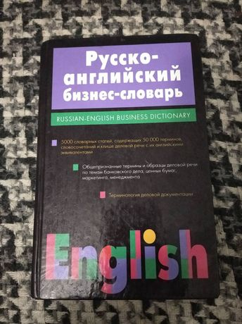 Русско-английский бизнес-словарь