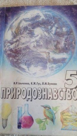 """Учебник """"Природознавство"""", 5 класс, В. Р. Ильченко"""
