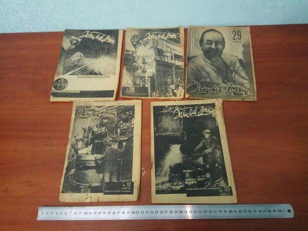 Журналы СССР 1932г