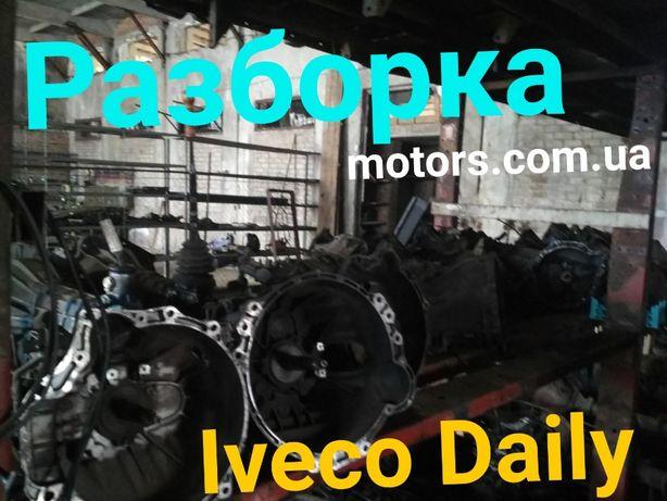 КПП 5ст 6ст Iveco Daily E2 E3 2.8 tdi cdi 2.3 jtd разборка Ивеко Дейли
