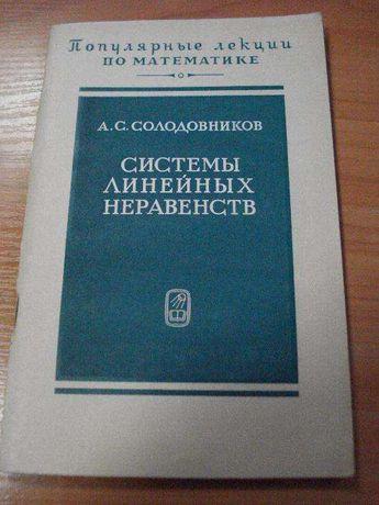 Солодовников А. Системы линейных неравенств,1977г.