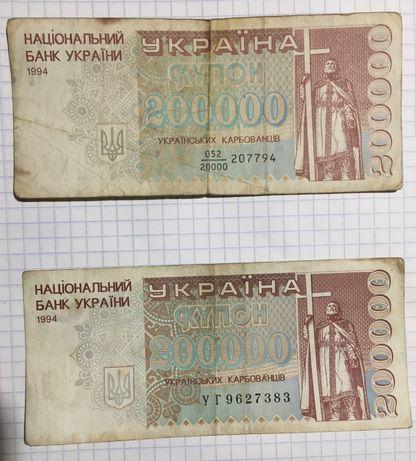 Купон 200000