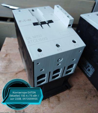 Контактор EATON DIL M150 XT CE 150G