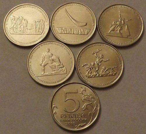 5 рублей 2015 года - набор