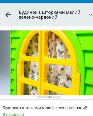 Продам будиночок зі шторками малий в ріних кольорах