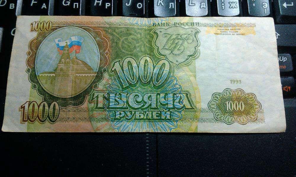Купюра 1000 рублей (Россия) 1993 г. Киев - изображение 1