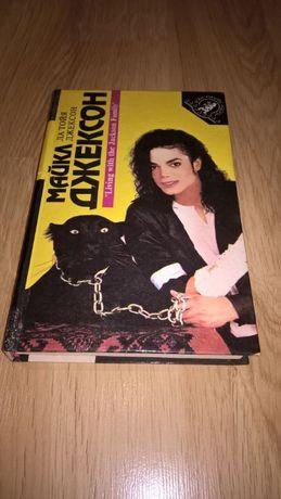 Michael Jackson/Madonna (Майкл Джексон/Мадонна) 1993. Книга.