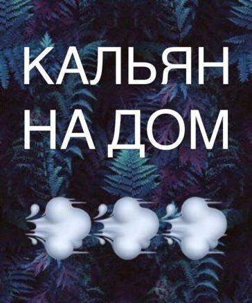 Оренда кальянів / аренда кальянов / Кальян доба