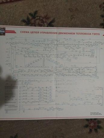 Схема цепей управления Теп 70
