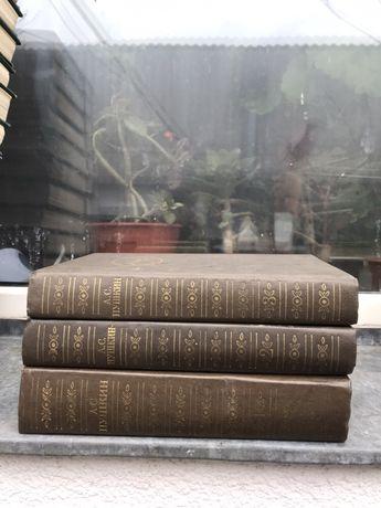 Пушкин А.С. Собрание 3 тома