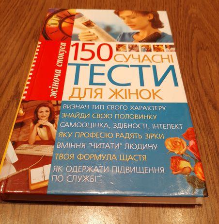 """Білик Еліна """"150. Сучасні тести для жінок"""""""