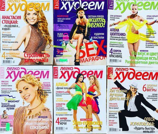Журналы Легко худеем от Diva по 5 грн журнал Диетика