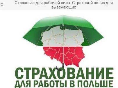 Страховка для рабочей визы в Польшу. Страхование медицинское