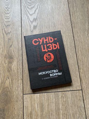 Книга| Сунь-цзы|Искусство войны|Самурай без меча|Китами Масао|Сунь-дзы