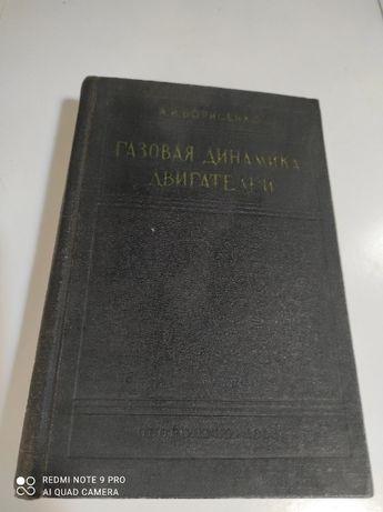 Книга Газовая динамика двигателей 1962 г.в.
