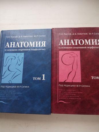 Анатомия с основами спортивной морфологии в 2-х томах
