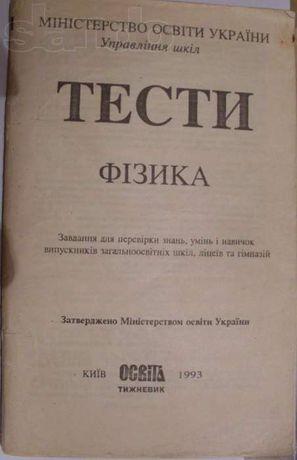 Физика тесты 1993 года