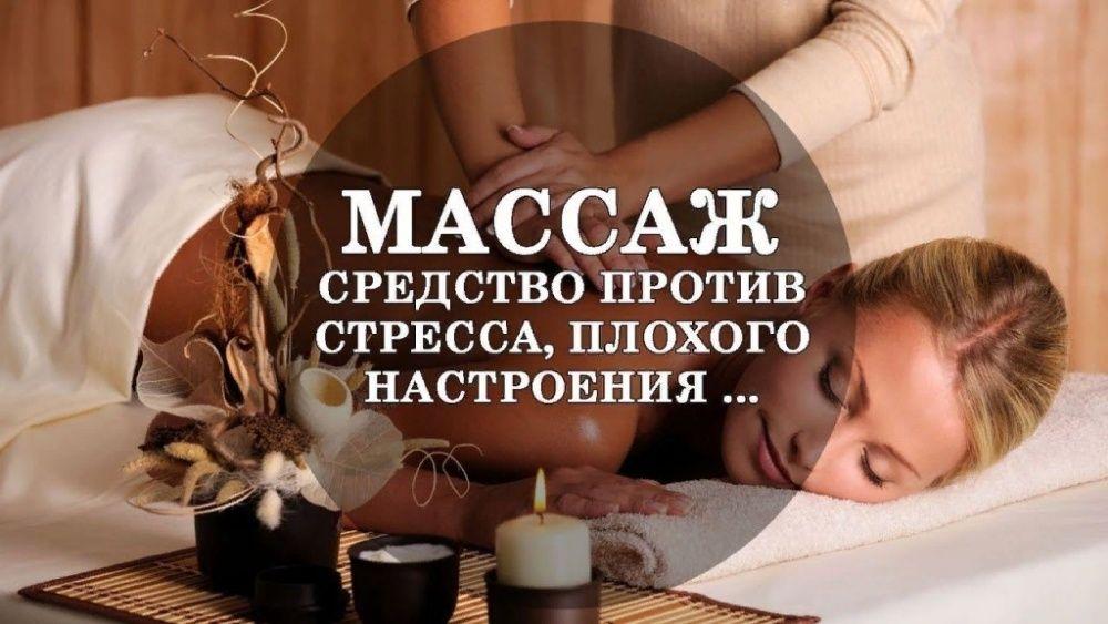 Массаж для (Спины,шеи,позвоночника,от целлюлита) Луганск - изображение 1