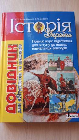 Книга-довідник Історія України
