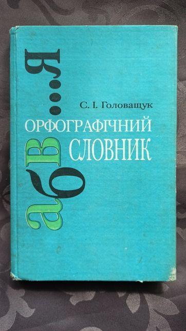 Орфографічний словник, І.Головащук