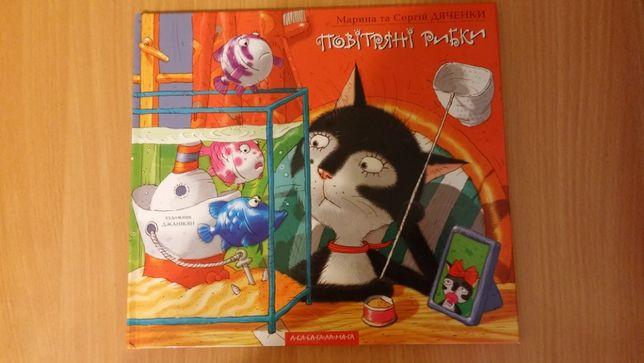 Повітряні кульки Дяченки Книга для дітей