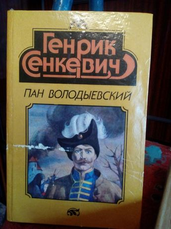 Генрик Сенкевич Пан Володыевский