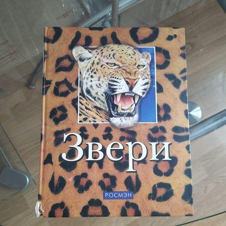 "Книга про животных ""Звери"""