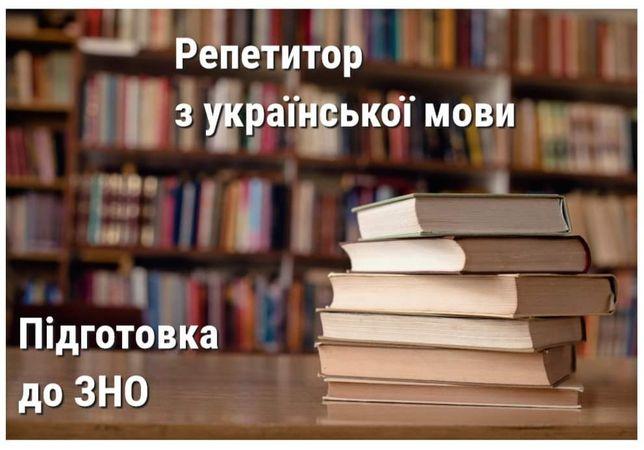 Репетитор з української мови 100 грн