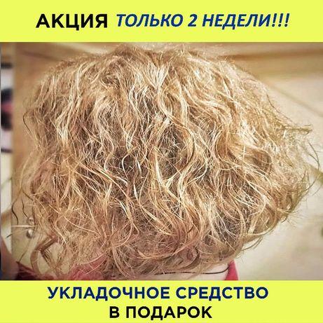 АКЦИЯ Аналог биозавивки волос парикмахер Салтовка ЗВОНИ