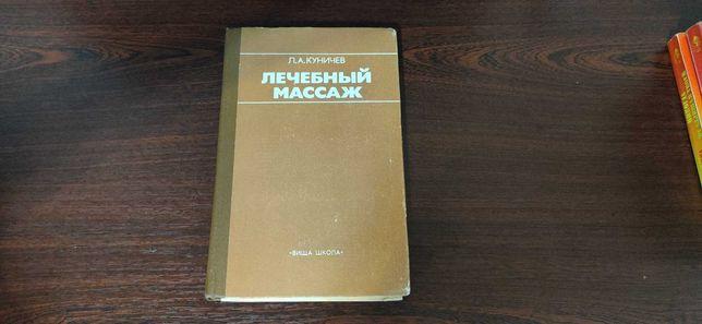 Лечебный массаж - Куничев Л.А