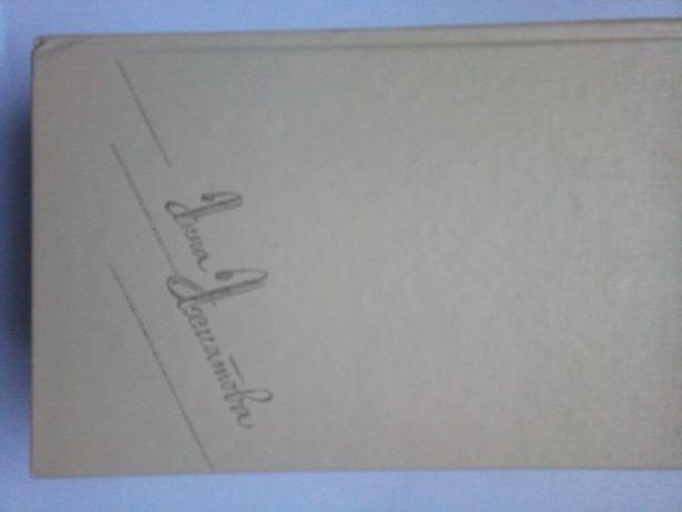 анна ахматова 2 тома 1990 изд