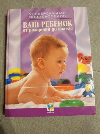 универсальная энциклопедия ваш ребенок от рождения до школы