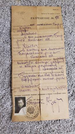Раритетное Разрешение на оружие  1941 года