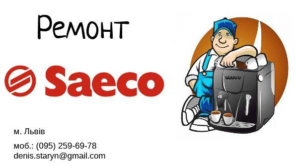 Ремонт Saeco \Саеко\сервис \кофеварка