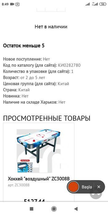Hockey pover. Хоккей Киев - изображение 1