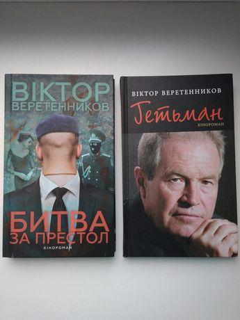 """В.Веретенников """"Гетьман"""", """"Битва за престол"""""""