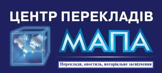 Перевод/Апостиль/Нотариальное заверение