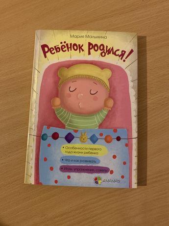 Книга «Ребенок родился» Мария Малыхина