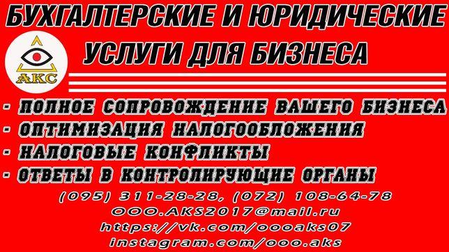 Бухгалтерские и юридические услуги (Алчевск и Перевальский р-н)