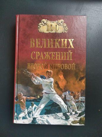 """Книга """"100 великих сражений Второй мировой войны"""""""