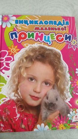 Книга, энциклопедия Енциклопедія маленької принцеси, книжка девочкам