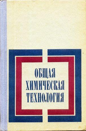 """учебник """"Общая химическая технология"""", И.П.Мухленов и др., 1970"""