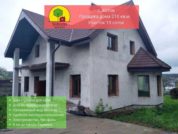 Дом с панорамным видом из красного кирпича 210 кв.м. в центре Хотова.